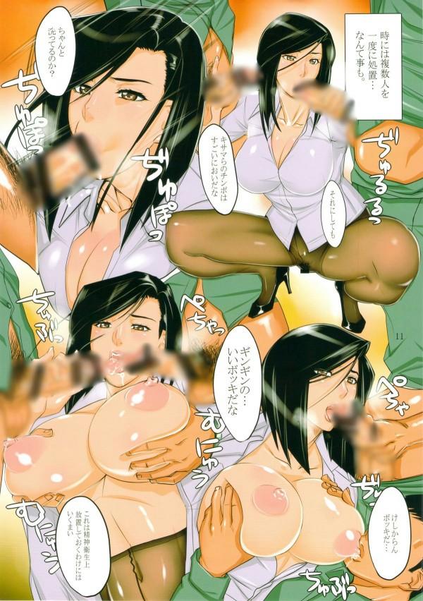 【シティーハンター エロ漫画・エロ同人誌】野上冴子姉さんが看守の性欲処理タイムがあるこんな刑務所なら一生シャバに出れなくても、いや出たくないwwwwwwwww1 (11)