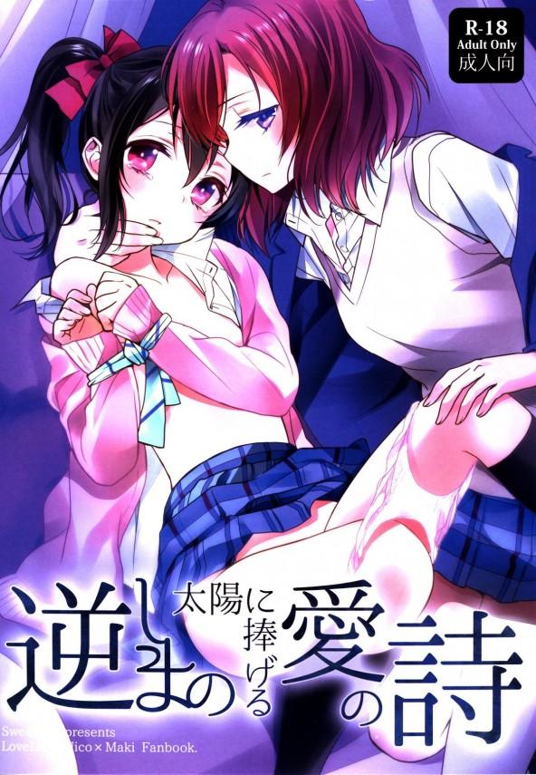 ニコちゃんを真姫ちゃんが押し倒して体だけ頂戴って言って縛って手マンして、レズるのだwww【ラブライブ! エロ漫画・エロ同人誌】