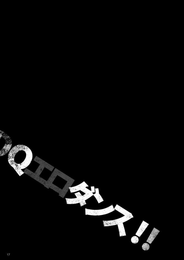 ポールダンサーの賢者や踊り子や魔法使いとかが勇者アレルの子供チンポを弄ぶww勇者様の子種ゲット~wwww【ドラクエ エロ漫画・エロ同人誌】 (16)