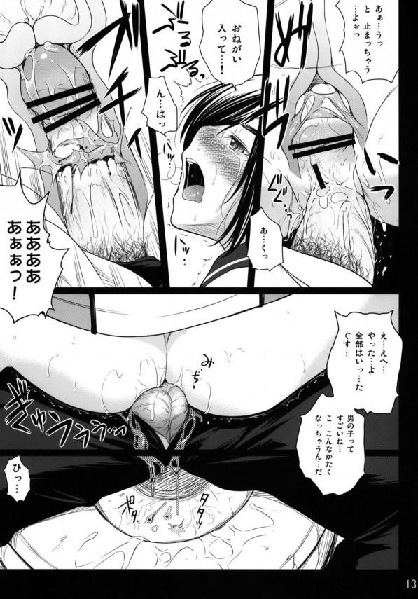 放尿プレイに快感を覚えたJKが便所で彼氏にオシッコ見せつけてそのままセックスwアナル挿入で「そのままお尻の中でオシッコしてぇ」だってwwww【ラブプラス+ エロ同人誌・エロ漫画】 (14)