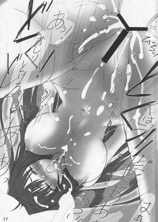 アオコがレベルアップの為だと言われ、裸に首輪で四つん這いwwwオスの性エネルギーはアナルの方が吸収率いいらしいよwwww【魔法使いの夜 エロ同人誌・エロ漫画】 (16)