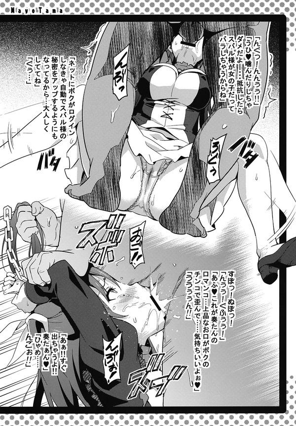【まよチキ! エロ漫画・エロ同人誌】美少女JKカナデちゃんを脅迫して淫乱でドMな肉便器にwwアナルもマンコもクチマンコも精神も…ぜーんぶ調教したったぁwww