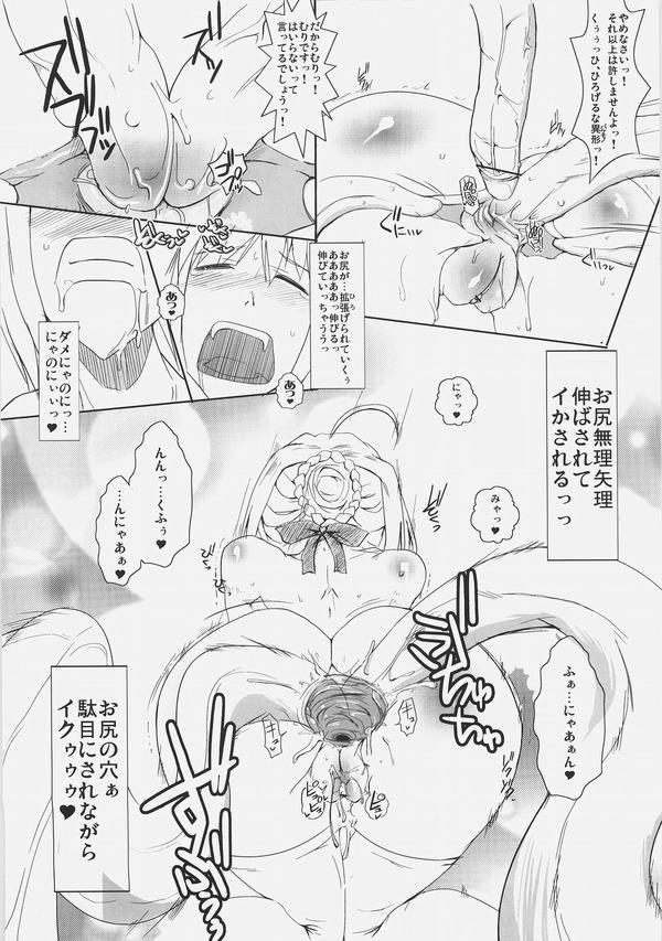 【フェイト/ステイナイト エロ同人誌・エロ漫画】触手のイヤラシイヒダヒダに乳首を遊ばれて、子猫の様な声で可愛く喘ぐセイバーの小さなおちょぼ口アナルが卑猥な触手共に開発されちゃううううう~www