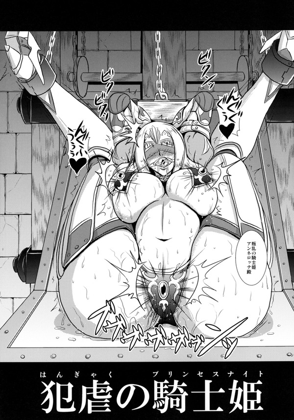拘束された騎士姫アンネロッテが処女のまんま絶頂調教されてから1週間寸止め地獄を味わった結果www【クイーンズブレイド リベリオン エロ同人誌・エロ漫画】
