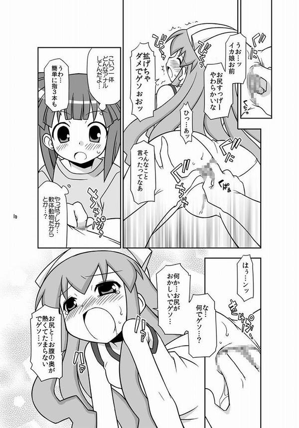 エイコにアナルを穿られてイカ娘が「イカアナルでイっちゃうでゲソ~」ってなってアナルにハマるww触手を使ってアナルオナニーを開発するでげそw【侵略!イカ娘 エロ同人誌・エロ漫画】