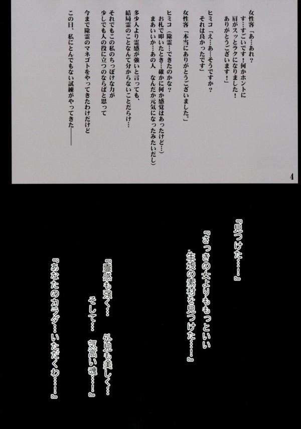 生娘な女子大生ヒミコが淫乱霊に憑りつかれ、カラダが超敏感になちゃって…www【クリムゾンスパイダー エロ漫画・エロ同人誌】 (6)