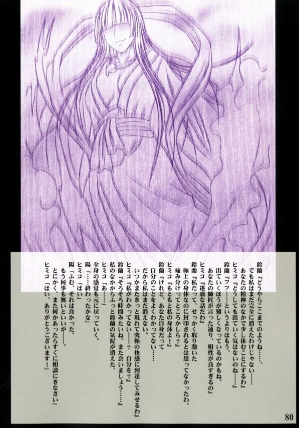 生娘な女子大生ヒミコが淫乱霊に憑りつかれ、カラダが超敏感になちゃって…www【クリムゾンスパイダー エロ漫画・エロ同人誌】 (82)
