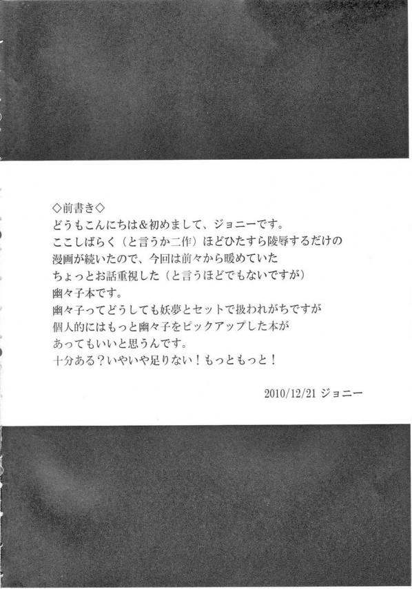 ユユコさんがフル勃起チンポを夜這いして痴女るお話ww【東方Project エロ同人誌・エロ漫画】 (4)