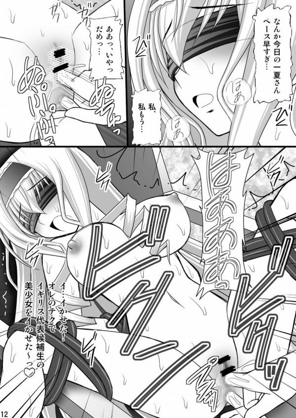 イチカが金髪美少女のセシリアを椅子に拘束して目隠しして友達に好き放題ヤらせてあげるwwwイチカ、いいやつwww【IS エロ漫画・エロ同人誌】 (10)