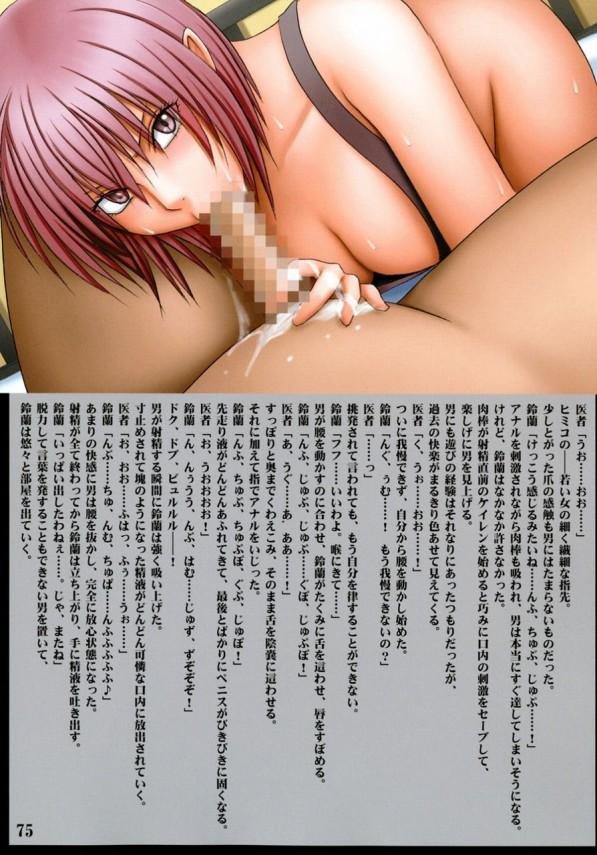 生娘な女子大生ヒミコが淫乱霊に憑りつかれ、カラダが超敏感になちゃって…www【クリムゾンスパイダー エロ漫画・エロ同人誌】 (77)