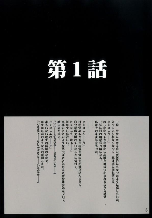生娘な女子大生ヒミコが淫乱霊に憑りつかれ、カラダが超敏感になちゃって…www【クリムゾンスパイダー エロ漫画・エロ同人誌】 (8)