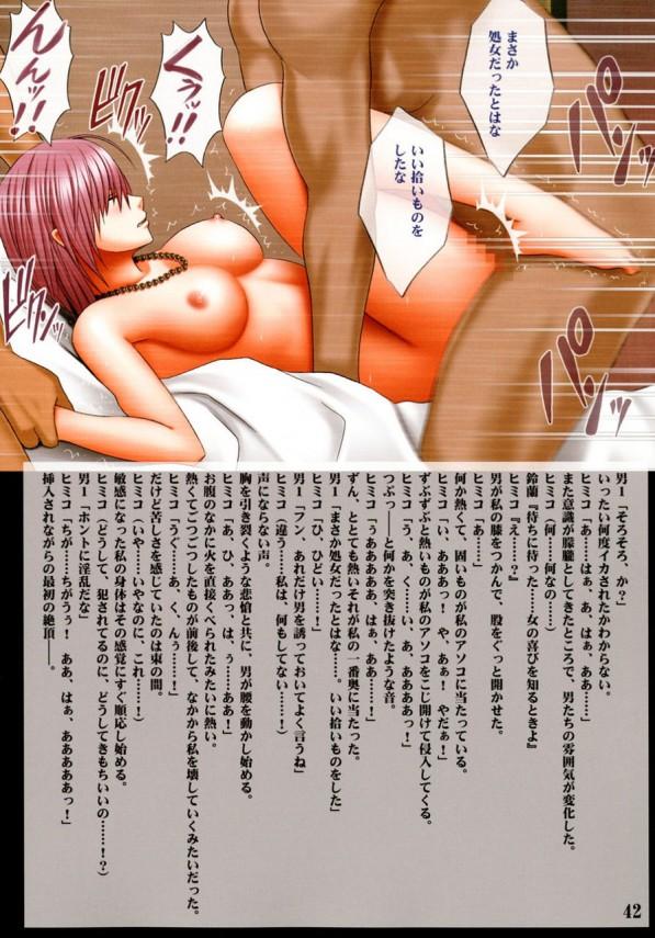 生娘な女子大生ヒミコが淫乱霊に憑りつかれ、カラダが超敏感になちゃって…www【クリムゾンスパイダー エロ漫画・エロ同人誌】 (44)