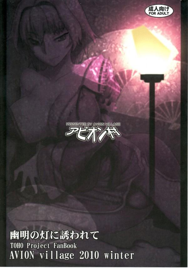 ユユコさんがフル勃起チンポを夜這いして痴女るお話ww【東方Project エロ同人誌・エロ漫画】 (23)