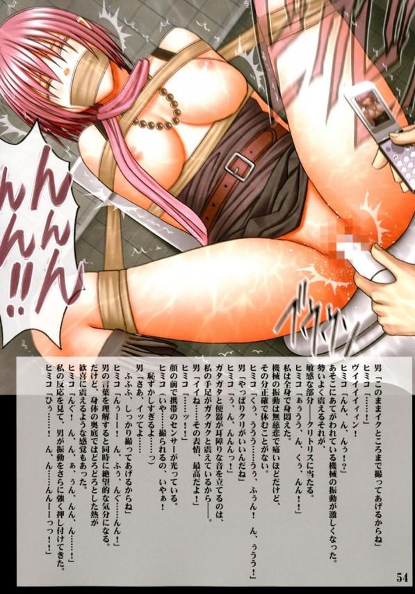 生娘な女子大生ヒミコが淫乱霊に憑りつかれ、カラダが超敏感になちゃって…www【クリムゾンスパイダー エロ漫画・エロ同人誌】 (56)