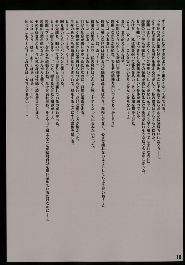 生娘な女子大生ヒミコが淫乱霊に憑りつかれ、カラダが超敏感になちゃって…www【クリムゾンスパイダー エロ漫画・エロ同人誌】 (12)
