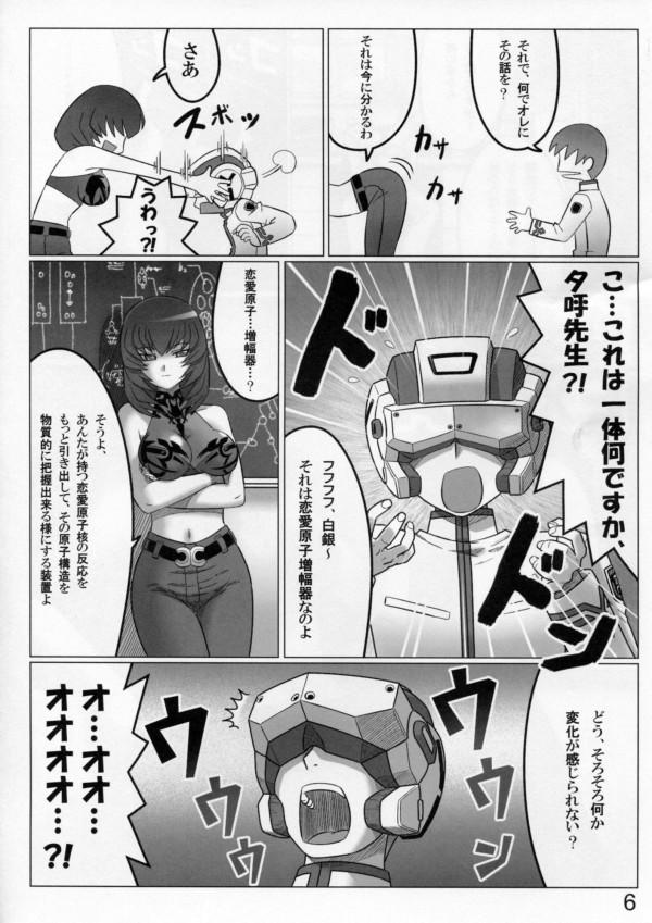 コウヅキ先生が作ったマシーンのせいでタケルが腰振りマシーンになって学園中の女をレイプしまくるwww【マブラヴ エロ同人誌・エロ漫画】 (5)