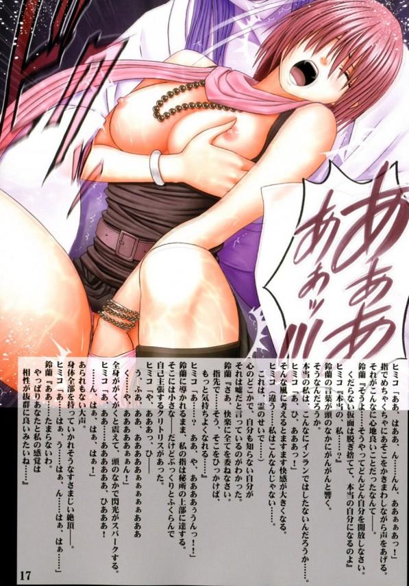 生娘な女子大生ヒミコが淫乱霊に憑りつかれ、カラダが超敏感になちゃって…www【クリムゾンスパイダー エロ漫画・エロ同人誌】 (19)