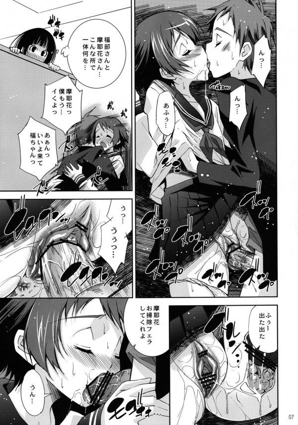 美少女JKなエルちゃんがレイプされて調教されたからって、エロエロになっちゃうよwww【氷菓 エロ同人誌・エロ漫画】 (7)