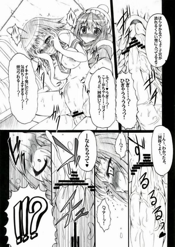 【めだかボックス エロ同人】ヨウカちゃんがイタミちゃんをフタナリに改造する!【無料 エロ漫画】(21)