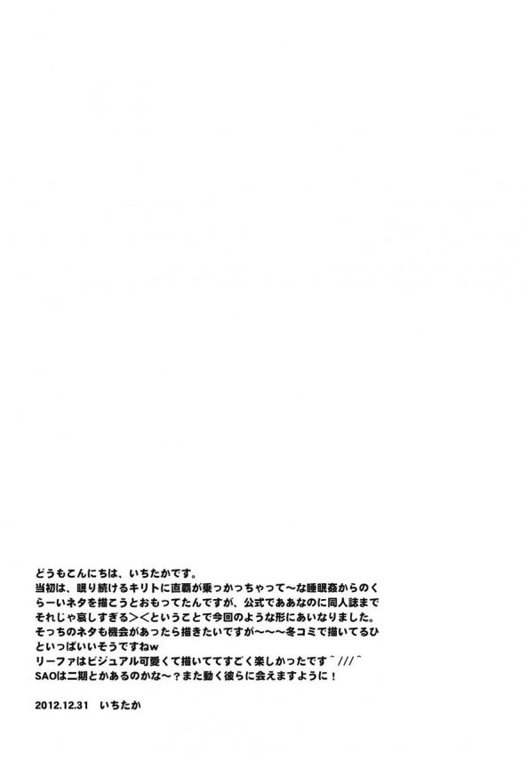 【ソードアートオンライン エロ同人】リアル世界でお兄ちゃんにオナニーを見られたスグハちゃんがネット世界に逃避して【無料 エロ漫画】(28)