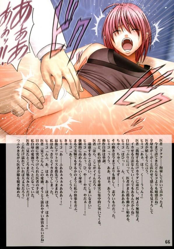 生娘な女子大生ヒミコが淫乱霊に憑りつかれ、カラダが超敏感になちゃって…www【クリムゾンスパイダー エロ漫画・エロ同人誌】 (68)