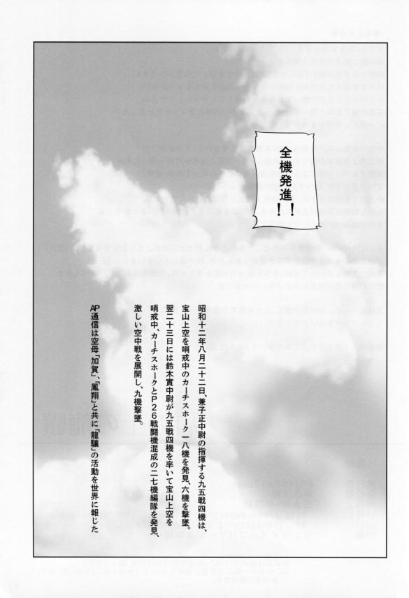 【艦これ エロ同人】ロリ幼女な龍驤(りゅうじょう)と提督のちょっとシリアスなエロ【無料 エロ漫画】_34