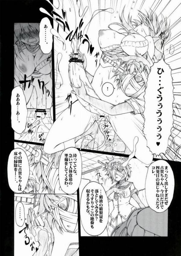 【めだかボックス エロ同人】ヨウカちゃんがイタミちゃんをフタナリに改造する!【無料 エロ漫画】(7)