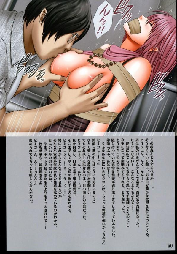 生娘な女子大生ヒミコが淫乱霊に憑りつかれ、カラダが超敏感になちゃって…www【クリムゾンスパイダー エロ漫画・エロ同人誌】 (52)