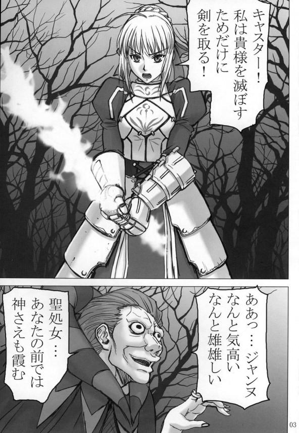 美人で気高いセイバーさんがキャスターの触手に拘束陵辱されて、雌になっていくwww【フェイトゼロ エロ漫画・エロ同人誌】 (3)