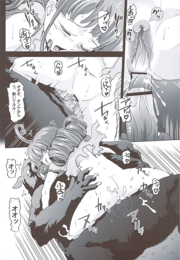 【ドラゴンクエスト4 エロ同人】アリーナ姫とマーニャ・ミネア姉妹が汚いおっさんチンポを一生懸命舐めているw【無料 エロ漫画】(46)