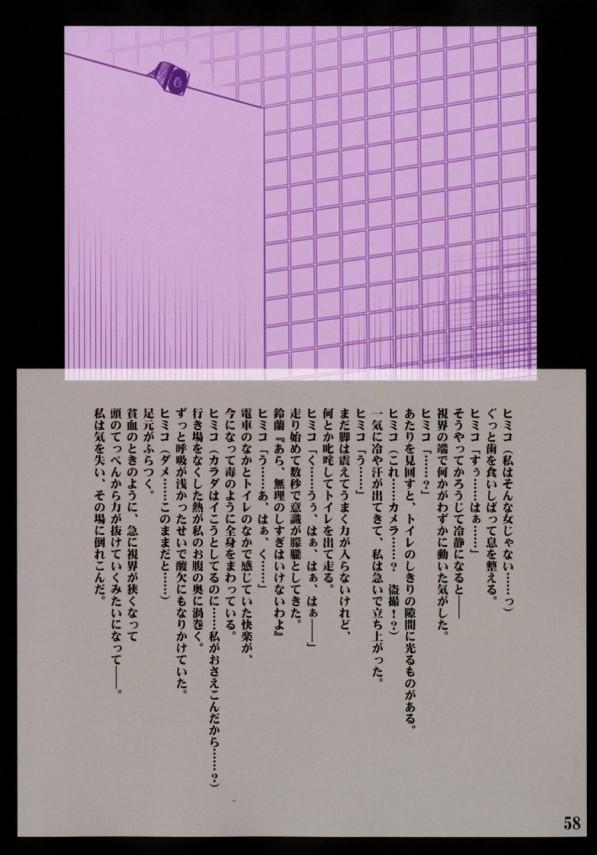 生娘な女子大生ヒミコが淫乱霊に憑りつかれ、カラダが超敏感になちゃって…www【クリムゾンスパイダー エロ漫画・エロ同人誌】 (60)