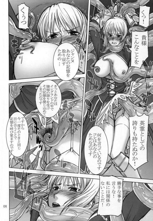 美人で気高いセイバーさんがキャスターの触手に拘束陵辱されて、雌になっていくwww【フェイトゼロ エロ漫画・エロ同人誌】 (8)