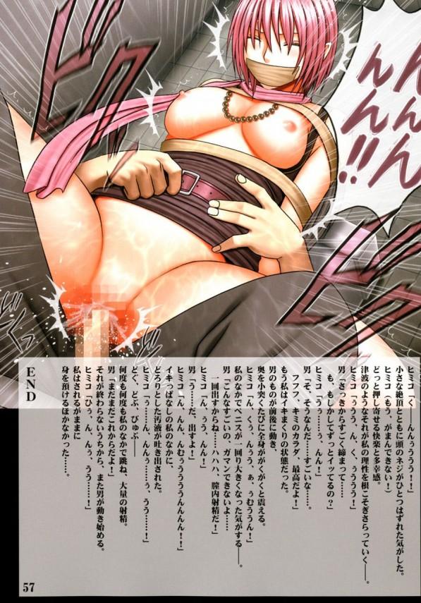 生娘な女子大生ヒミコが淫乱霊に憑りつかれ、カラダが超敏感になちゃって…www【クリムゾンスパイダー エロ漫画・エロ同人誌】 (59)