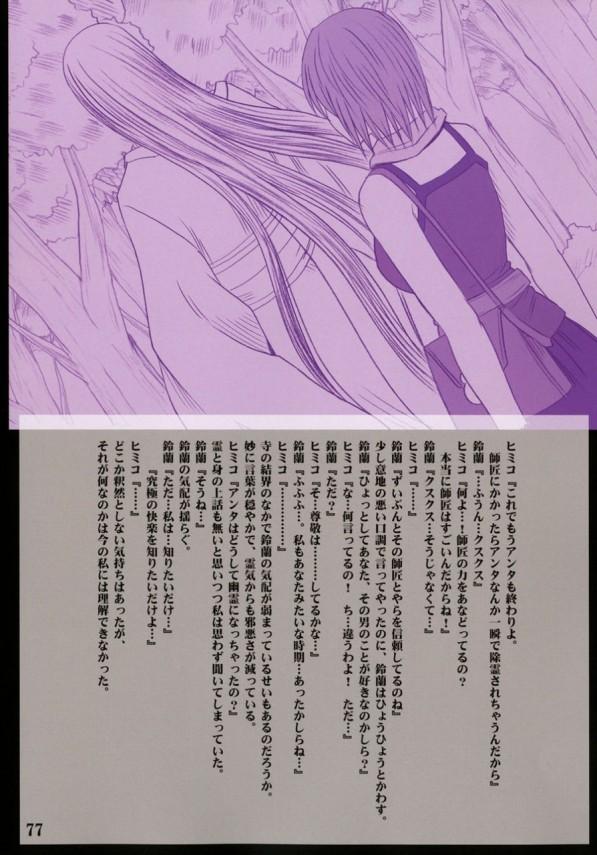 生娘な女子大生ヒミコが淫乱霊に憑りつかれ、カラダが超敏感になちゃって…www【クリムゾンスパイダー エロ漫画・エロ同人誌】 (79)