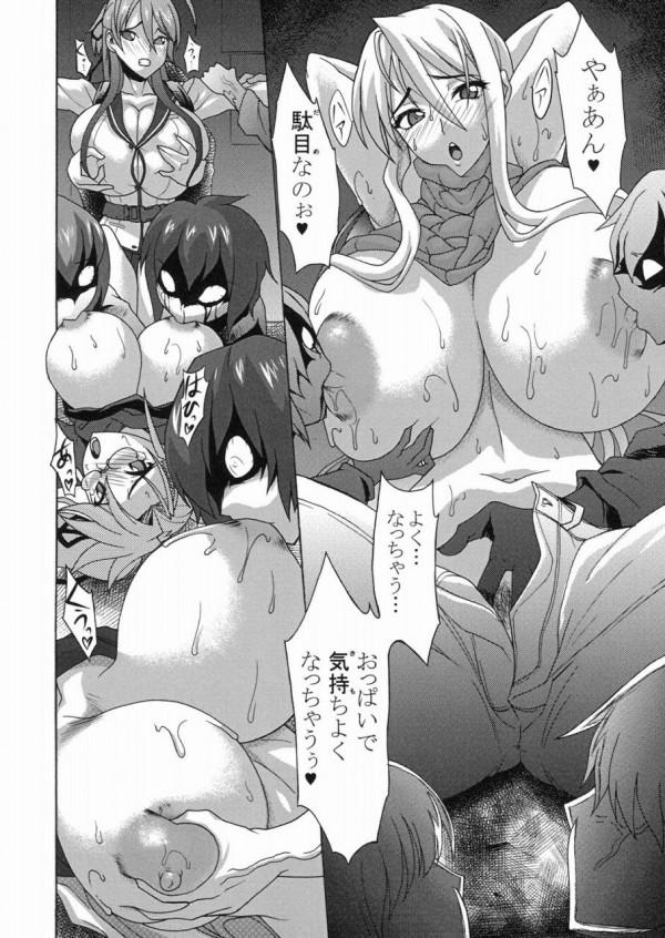 爆乳美少女3人が「奴ら」に囲まれて犯されているよ~wwwwwwww【学園黙示録HOTD エロ漫画・同人誌】 (12)