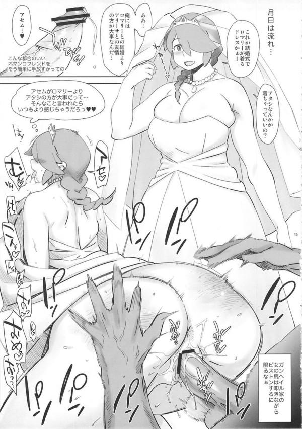 【機動戦士ガンダムAGE エロ同人】ムチムチで爆乳なアリーサとセフレになったアセムが鬼畜な感じでセックスwww【無料 エロ漫画】(15)