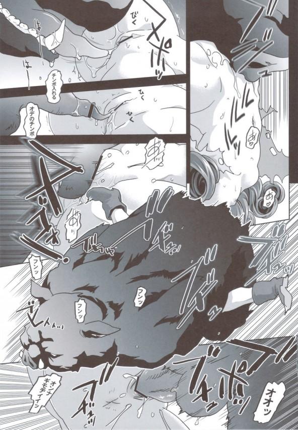【ドラゴンクエスト4 エロ同人】アリーナ姫とマーニャ・ミネア姉妹が汚いおっさんチンポを一生懸命舐めているw【無料 エロ漫画】(45)