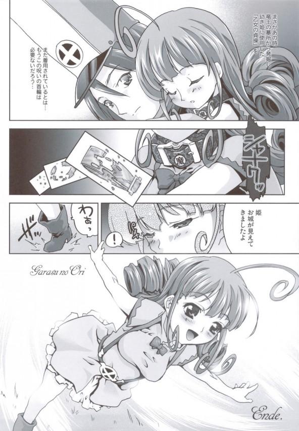 【ドラゴンクエスト4 エロ同人】アリーナ姫とマーニャ・ミネア姉妹が汚いおっさんチンポを一生懸命舐めているw【無料 エロ漫画】(50)