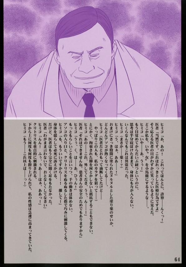 生娘な女子大生ヒミコが淫乱霊に憑りつかれ、カラダが超敏感になちゃって…www【クリムゾンスパイダー エロ漫画・エロ同人誌】 (66)