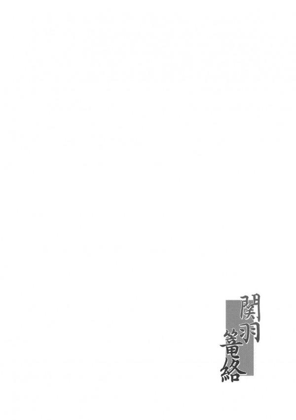 ルーズソックスを履いた巨乳なカンウが寝ている間に男達に愛撫されて、気づくとマンコくぱぁされて挿入されてる~www陵辱されて犯されたのに、雌奴隷になってるwwww【一騎当千 エロ同人誌・エロ漫画】 (4)