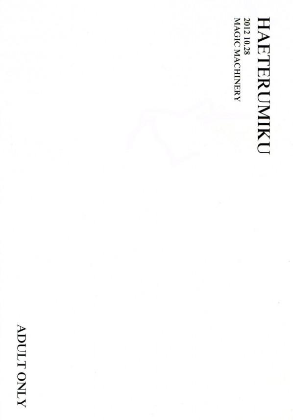 ゴミ捨て場から拾って来たボカロのミクちゃんがフタナリだったんだけど、ついついミクちゃんのアナルにも入れちゃったwwww【VOCALOID エロ漫画・エロ同人誌】 (25)
