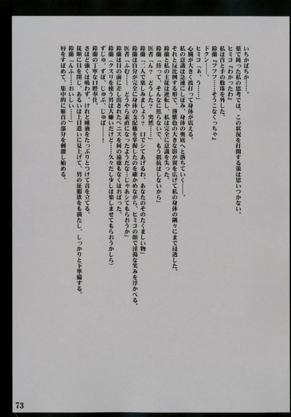 生娘な女子大生ヒミコが淫乱霊に憑りつかれ、カラダが超敏感になちゃって…www【クリムゾンスパイダー エロ漫画・エロ同人誌】 (75)