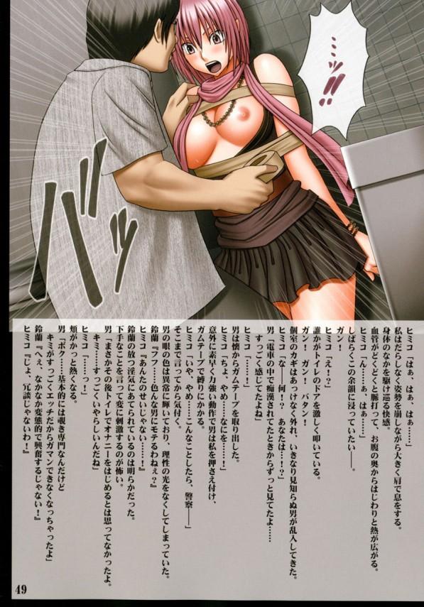 生娘な女子大生ヒミコが淫乱霊に憑りつかれ、カラダが超敏感になちゃって…www【クリムゾンスパイダー エロ漫画・エロ同人誌】 (51)
