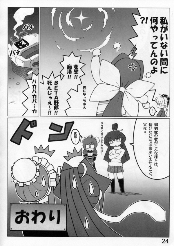 コウヅキ先生が作ったマシーンのせいでタケルが腰振りマシーンになって学園中の女をレイプしまくるwww【マブラヴ エロ同人誌・エロ漫画】 (23)