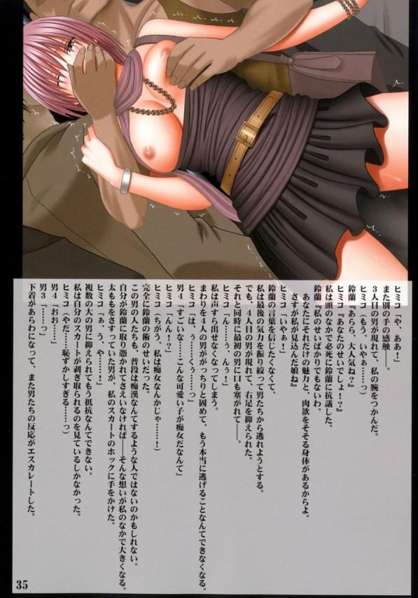 生娘な女子大生ヒミコが淫乱霊に憑りつかれ、カラダが超敏感になちゃって…www【クリムゾンスパイダー エロ漫画・エロ同人誌】 (37)