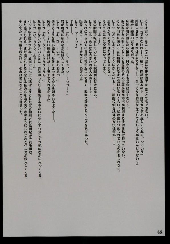 生娘な女子大生ヒミコが淫乱霊に憑りつかれ、カラダが超敏感になちゃって…www【クリムゾンスパイダー エロ漫画・エロ同人誌】 (70)