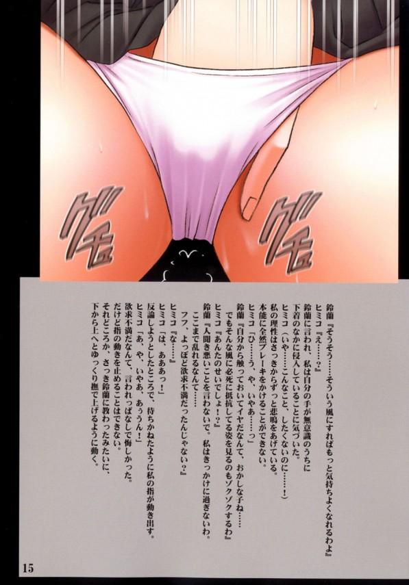 生娘な女子大生ヒミコが淫乱霊に憑りつかれ、カラダが超敏感になちゃって…www【クリムゾンスパイダー エロ漫画・エロ同人誌】 (17)