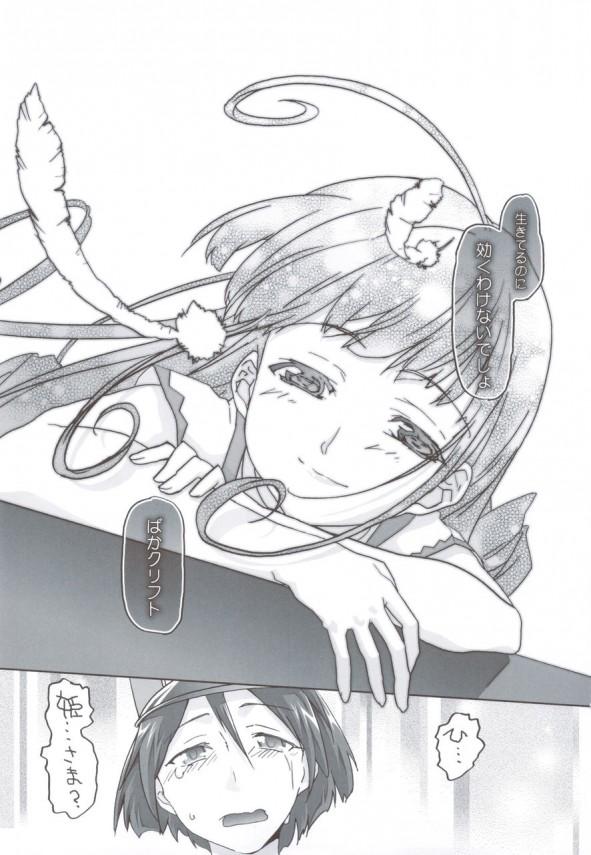 【ドラゴンクエスト4 エロ同人】アリーナ姫とマーニャ・ミネア姉妹が汚いおっさんチンポを一生懸命舐めているw【無料 エロ漫画】(38)