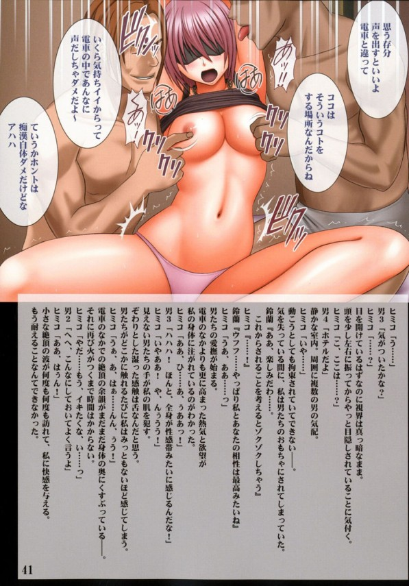 生娘な女子大生ヒミコが淫乱霊に憑りつかれ、カラダが超敏感になちゃって…www【クリムゾンスパイダー エロ漫画・エロ同人誌】 (43)