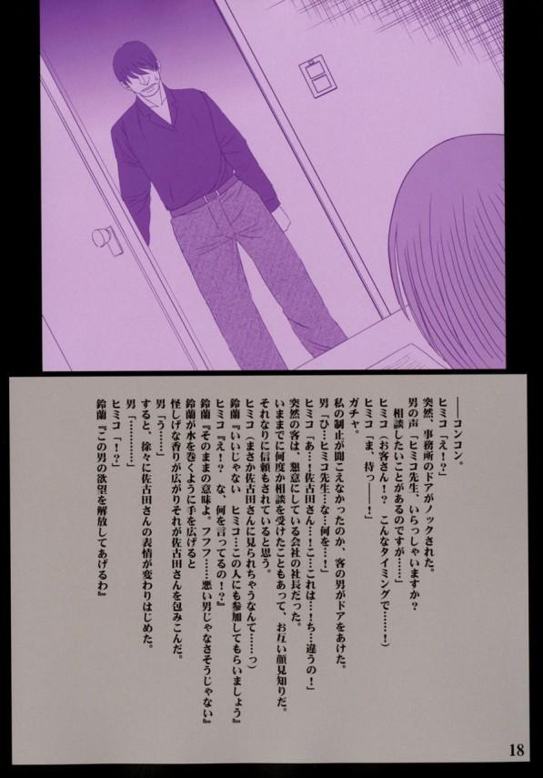 生娘な女子大生ヒミコが淫乱霊に憑りつかれ、カラダが超敏感になちゃって…www【クリムゾンスパイダー エロ漫画・エロ同人誌】 (20)